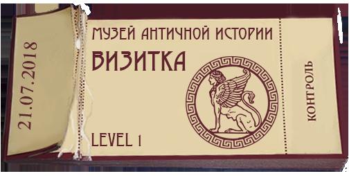 fandom Antiquity 2018. Визитка